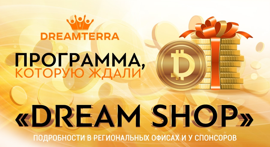 ПРОГРАММА «DREAM SHOP»